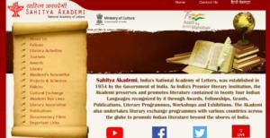 Sahitya Akademi Recruitment 2021